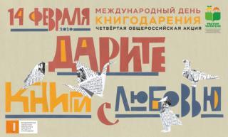 Гусевчане, присоединяйтесь к акции «Дарите книги с любовью»!